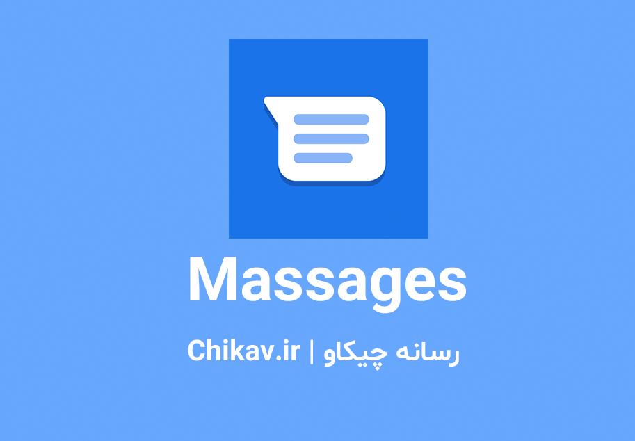 برنامه Messages ؛جایگزینی برای اپلیکیشن پیام پیشفرض گوشی | رسانه چیکاو