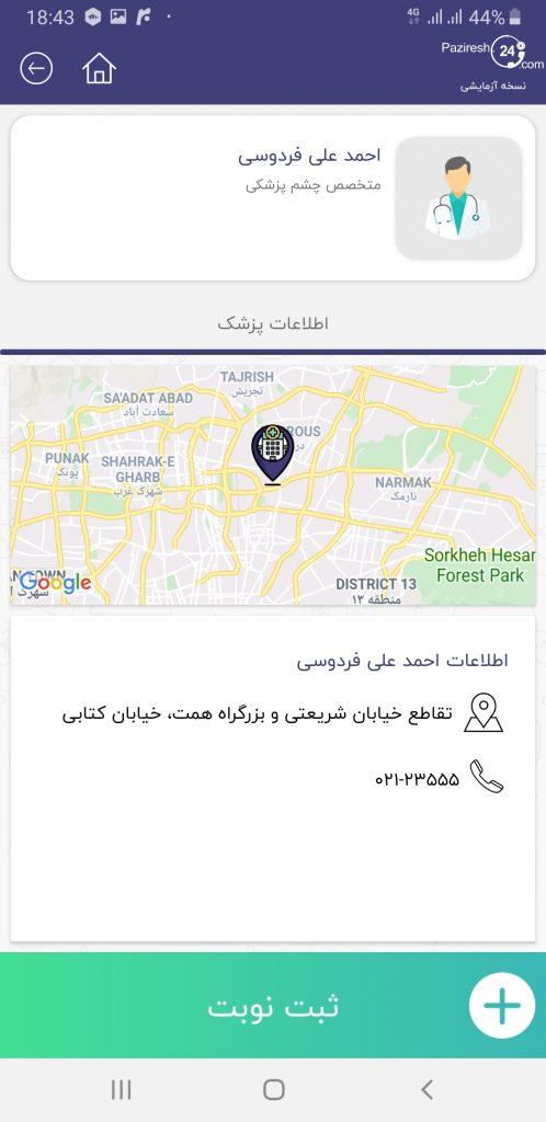 برنامه پذیرش 24 ؛ اپلیکیشن نوبت آنلاین | رسانه چیکاو