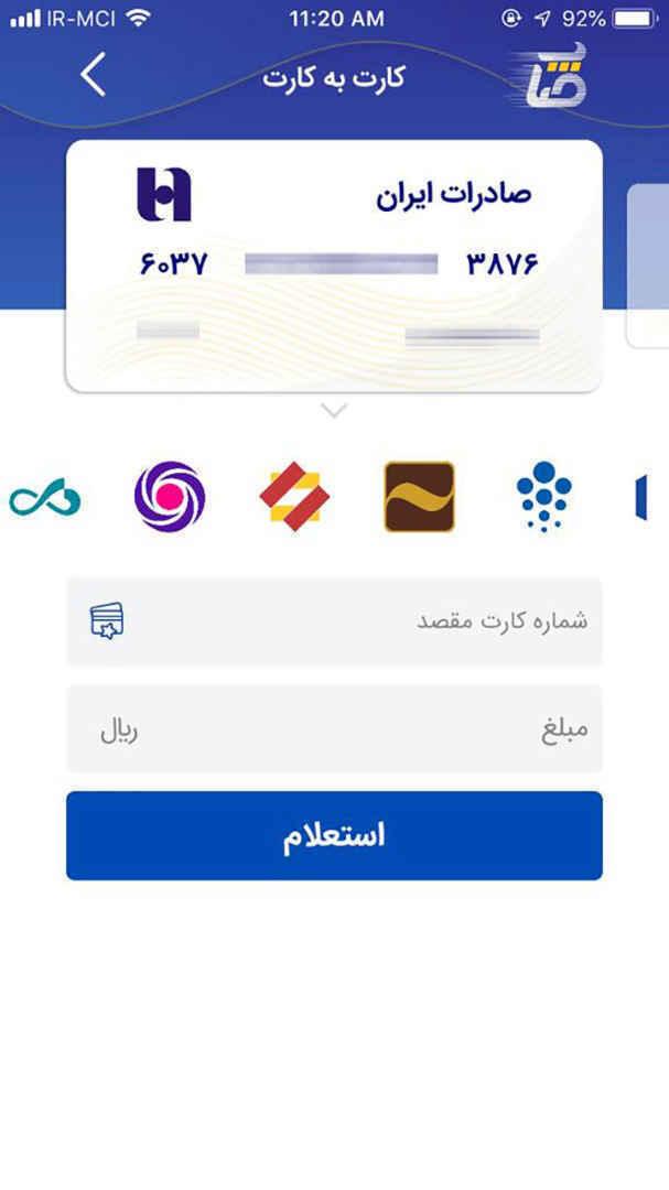 اپلیکیشن بانکی صاپ ؛ برنامه ای برای صادراتی ها | رسانه چیکاو