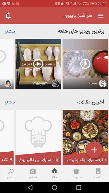 برنامه آموزش آشپزی سرآشپز پاپیون | رسانه چیکاو