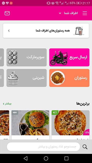 اسنپ فود ؛ بزرگترین اپلیکیشن سفارش آنلاین غذا | رسانه چیکاو