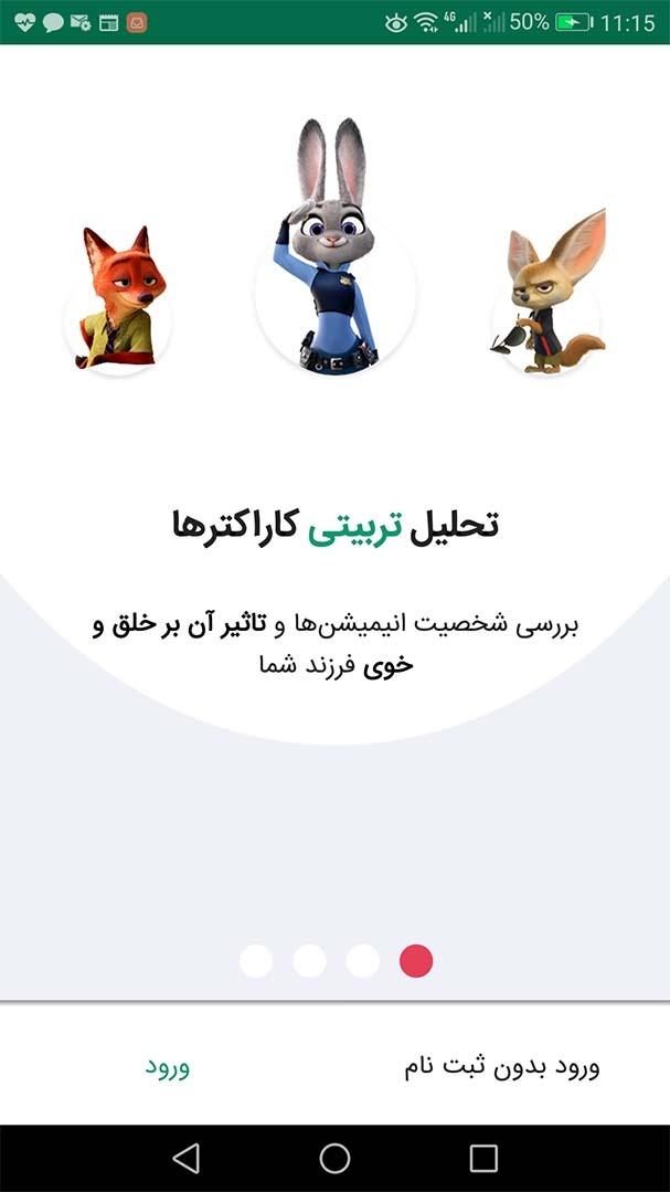 اپلیکیشن چی خوبه ؛ مرجع تحلیل تربیتی انیمیشن ها (راهنمای والدین) | رسانه چیکاو | Chikav Media