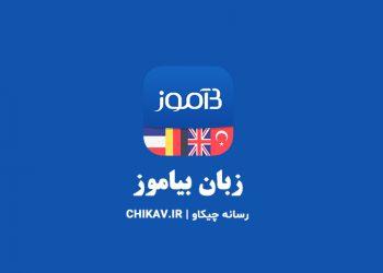 اپلیکیشن زبان بیاموز | برنامه زبان انگلیسی | رسانه چیکاو
