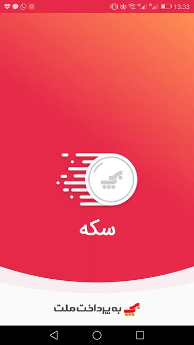 اپلیکیشن سکه | برنامه سکه | رسانه یکاو