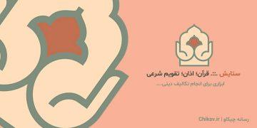 اپلیکیشن ستایش - کتاب قرآن و ادعیه در گوشی شما | رسانه چیکاو
