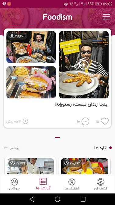 اپلیکیشن فودیسم   رسانه چیکاو