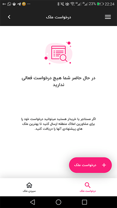 اپلیکیشن هومینگ | برنامه درخواست آنلاین خانه | رسانه چیکاو