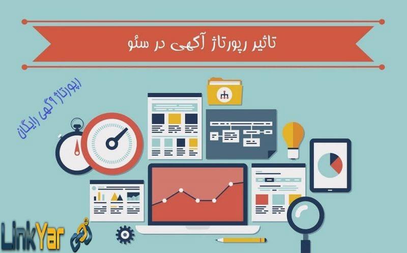 تاثیر ریپورتاژ آگهی در کسب و کار ها | رسانه چیکاو