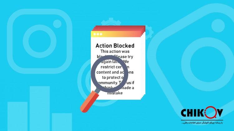 پیغام اکشن بلاک اینستاگرام Action blocked - رسانه تکنولوژ چیکاو