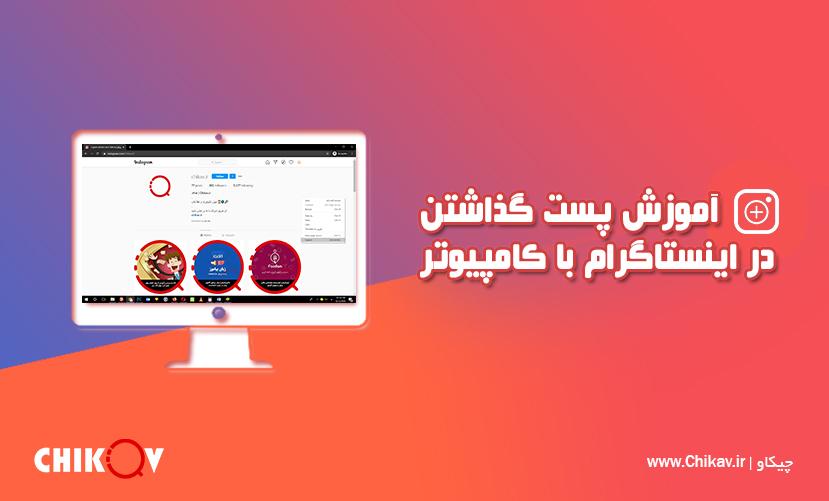 آموزش پست و استوری گذاشتن در اینستاگرام وب با کامپیوتر و مرورگر های کروم و فایرفاکس در رسانه چیکاو