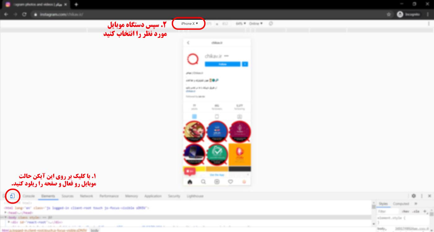 آموزش تغییر مکان ابزار inspect و نوع دستگاه موبایل در مرورگر کروم و فایرفاکس برای استفاده از اینستالگرام وب - رسانه چیکاو