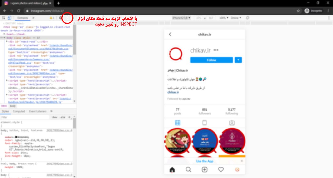 تصویر اموزش تغییر جایگاه ابزار inspect به سمت چپ مرورگر برای نمایش بهتر سایت اینستاگرام وب به منظور پست و استوری گذاشتن - رسانه چیکاو