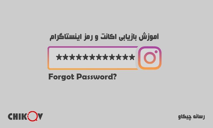 آموزش بازیابی رمز اینستاگرام / بازگرداندن اکانت هک شده اینستا - رسانه چیکاو
