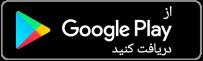 دریافت از گوگل پلی - چیکاو