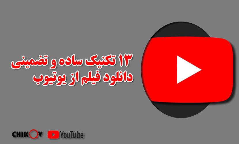 13 تکنیک دانلود فیلم از یوتیوب برای گوشی اندروید و کامپیوتر | رسانه چیکاو