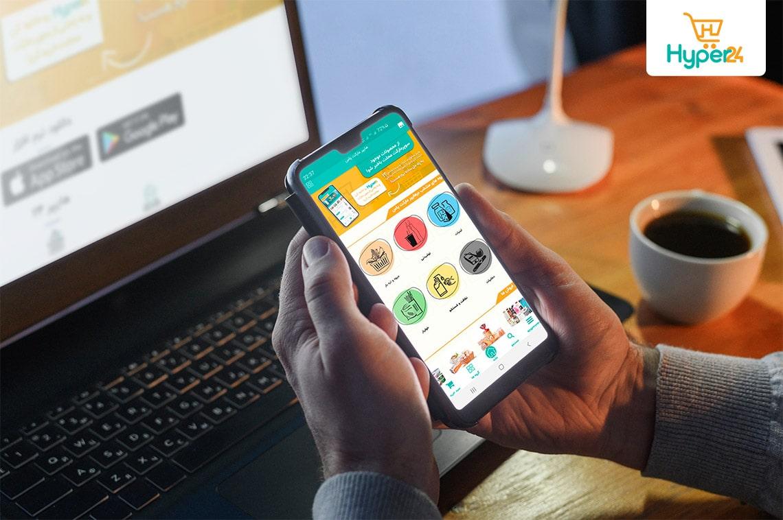 برنامه سوپر مارکت آنلاین هایپر 24 - چیکاو