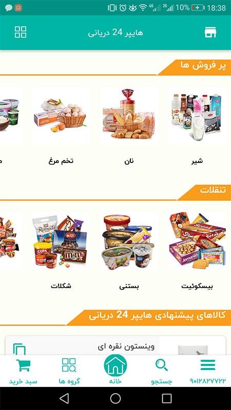 صفحه خانه برنامه سوپر مارکت آنلاین هایپر 24 - چیکاو