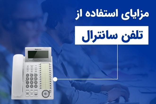 مزایای استفاده از تلفن سانترال چیست؟ - چیکاو