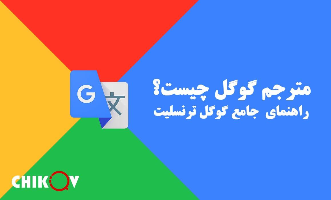 مترجم گوگل چیست - راهنمای جامع گوگل ترنسلیت   چیکاو