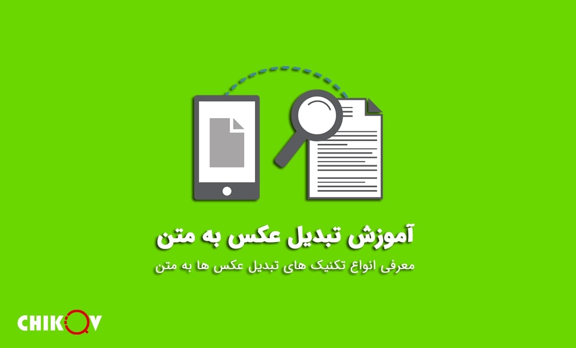 آموزش تبدیل عکس به متن فارسی و انگلیسی 2020 / تمامی تکنیک های متداول | چیکاو