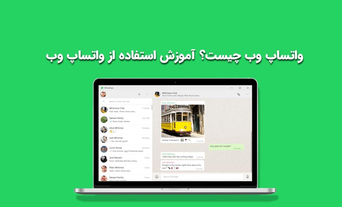 واتساپ وب چیست / آموزش واتساپ وب whatsapp web - چیکاو