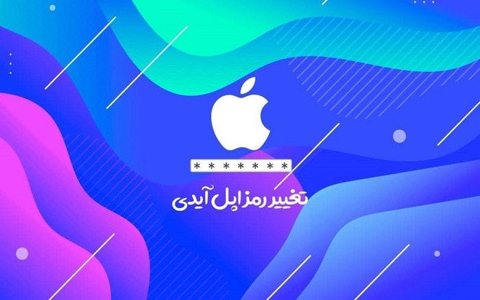 چگونه رمز اپل آیدی را تغییر بدهیم؟