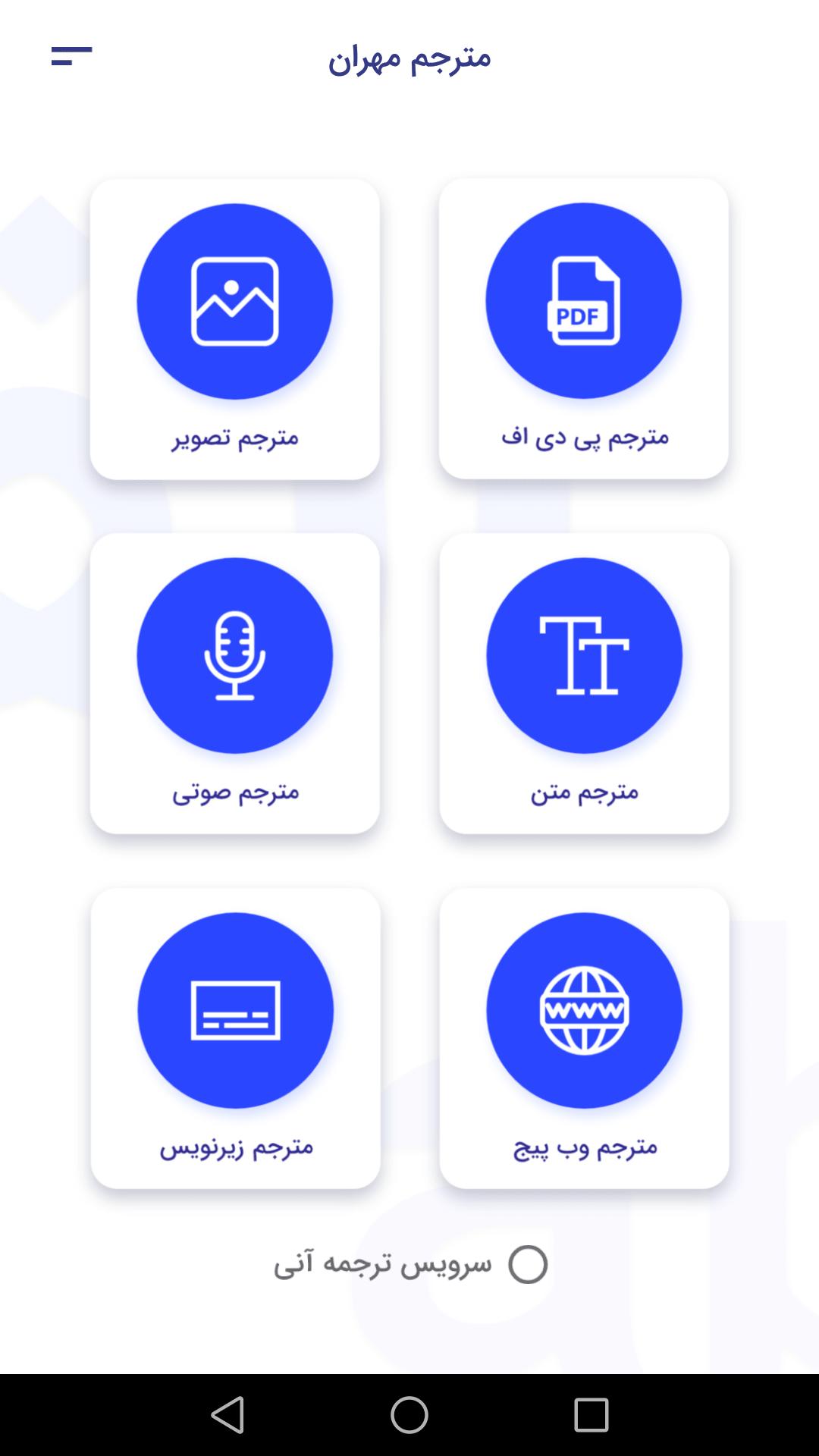 صفحه اصلی مترجم مهران - چیکاو