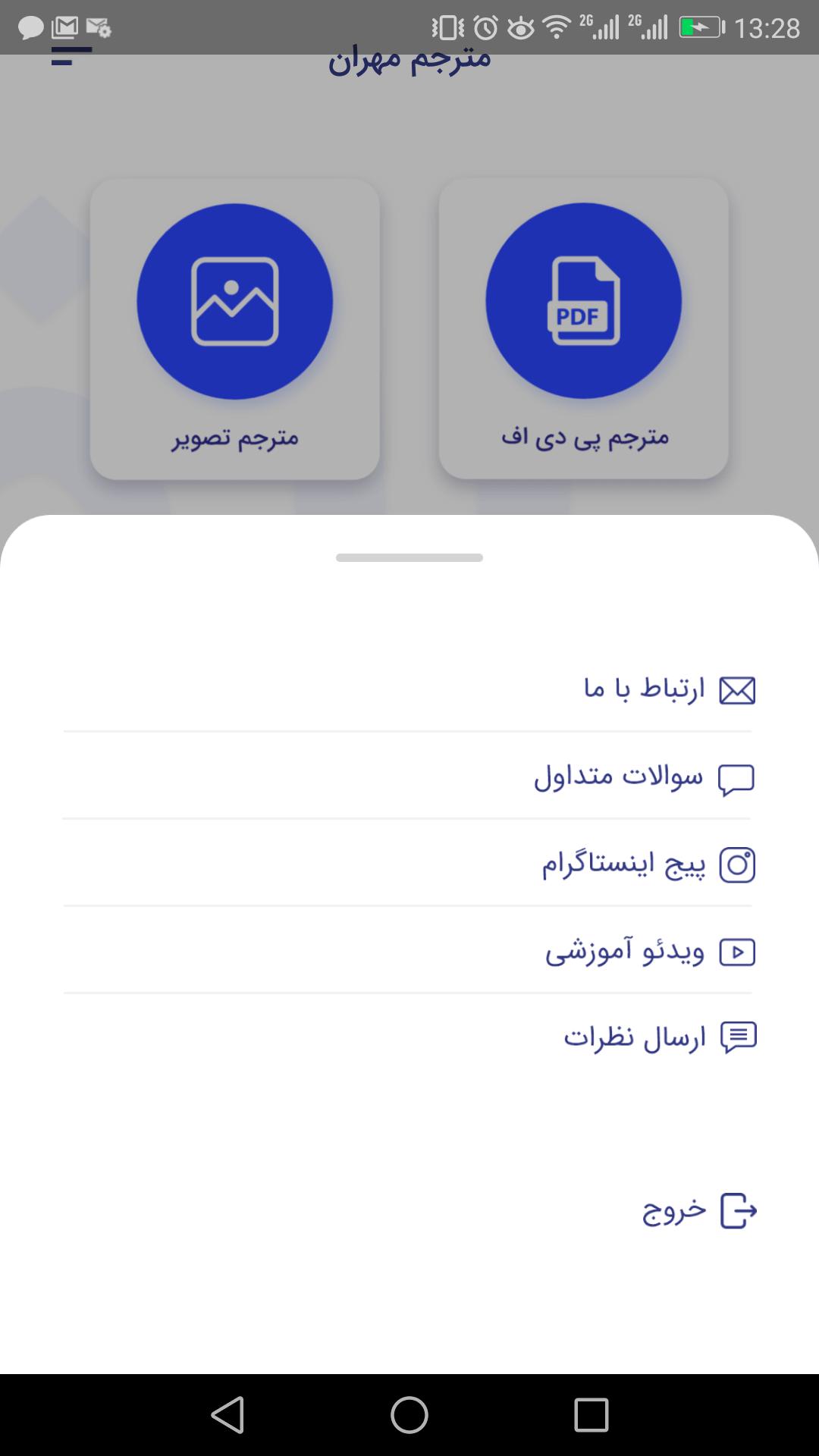 منوی کشویی اپلیکیشن مترجم مهران - چیکاو