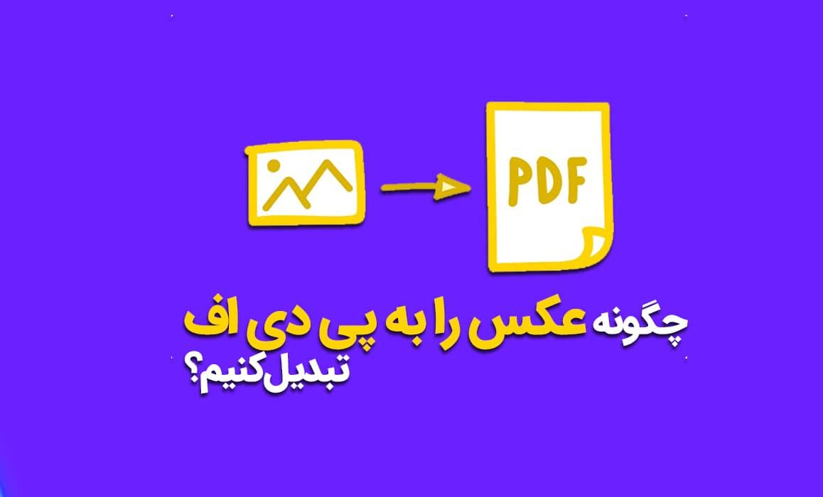 آموزش آسان تبدیل عکس به پی دی اف PDF در گوشی اندروید و آیفون - چیکاو