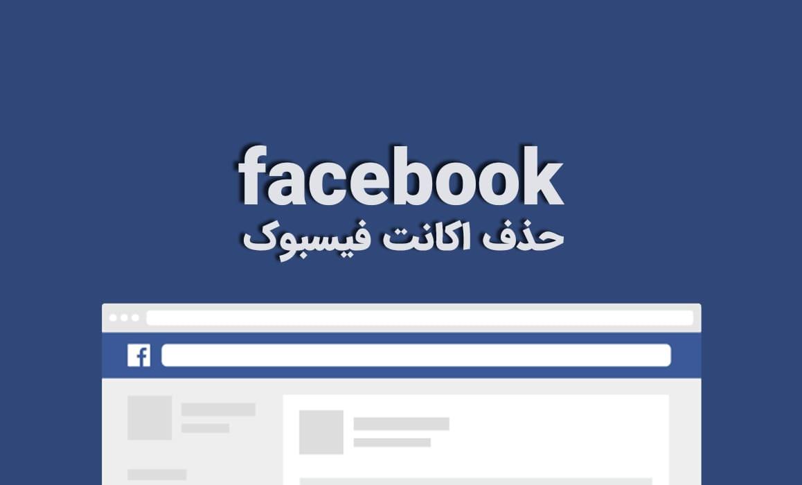 آموزش جامع دیلیت اکانت فیسبوک - چیکاو