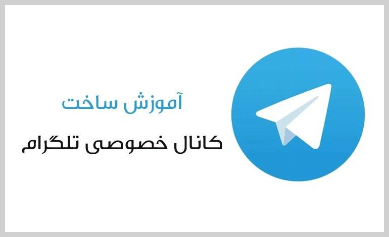 آموزش ساخت کانال خصوصی تلگرام و همه چیز درمورد کانال خصوصی - چیکاو