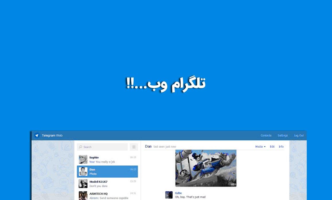 آموزش استفاده از تلگرام وب ، تلگرام تحت وب اندروید و کروم - چیکاو