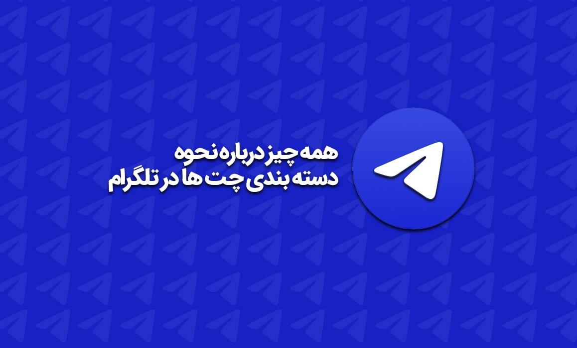 همه چیز درباره نحوه دسته بندی چت ها در تلگرام - چیکاو