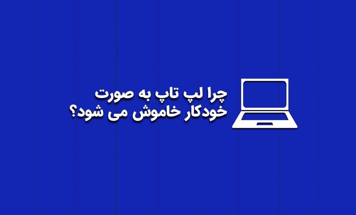 علت خاموش شدن خودکار لپ تاپ چیست؟ - چیکاو