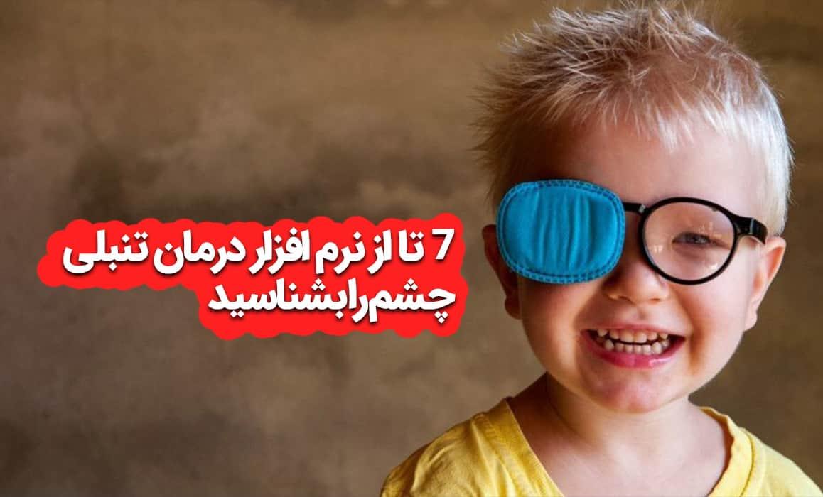 7 تا از نرم افزار درمان تنبلی چشم را بشناسید - چیکاو
