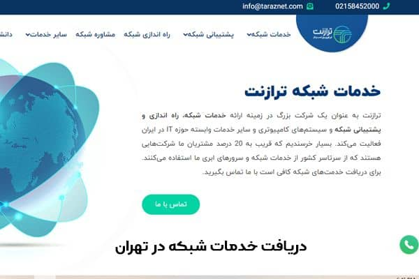 خدمات شبکه در تهران - چیکاو