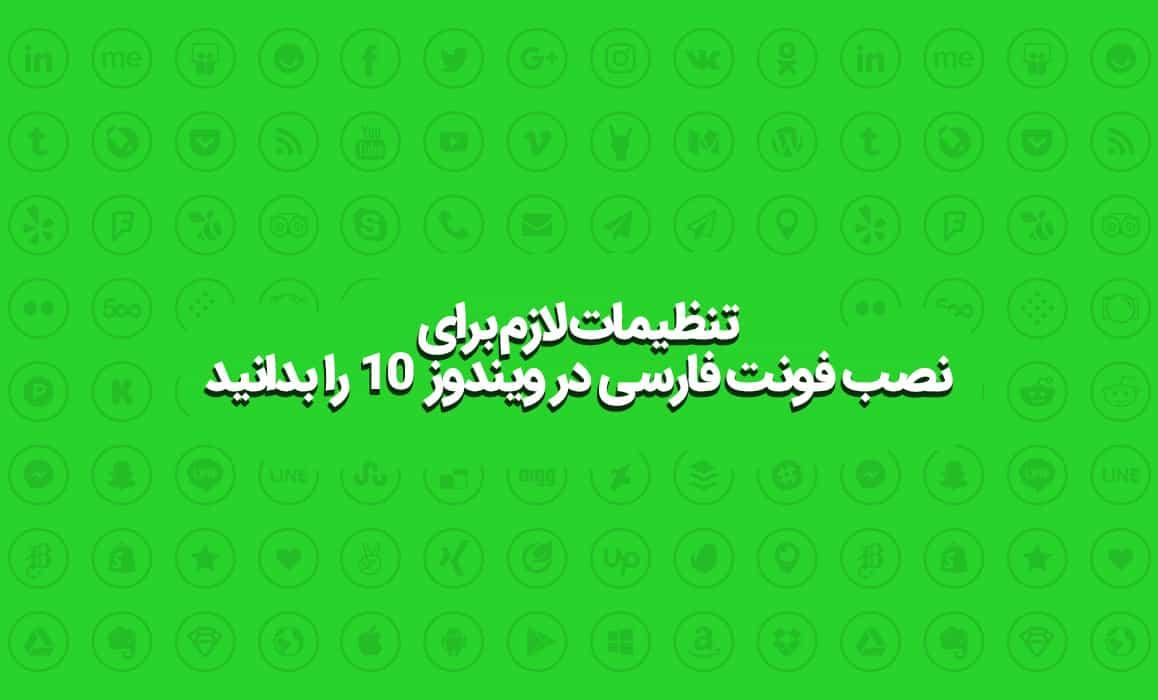 تنظیمات که برای نصب فونت فارسی در ویندوز 10 لازم است بدانید - چیکاو