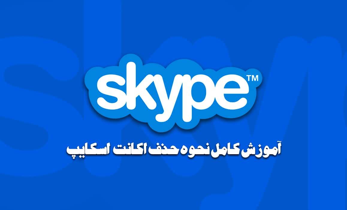 آموزش حذف اکانت اسکایپ - چیکاو