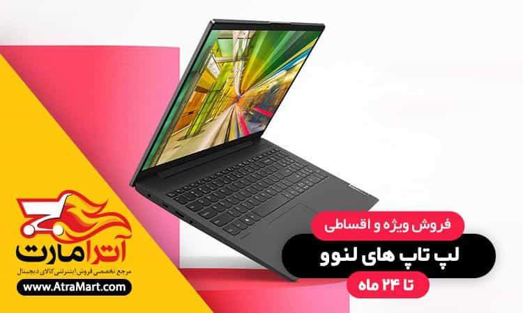 جدیدترین لپ تاپ های لنوو کدامند؟ - چیکاو