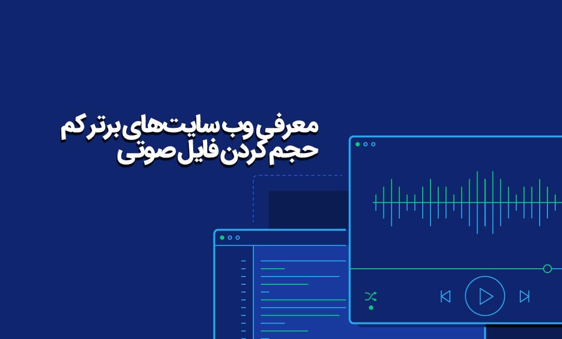 معرفی وب سایتهای برتر کم حجم کردن فایل صوتی - چیکاو
