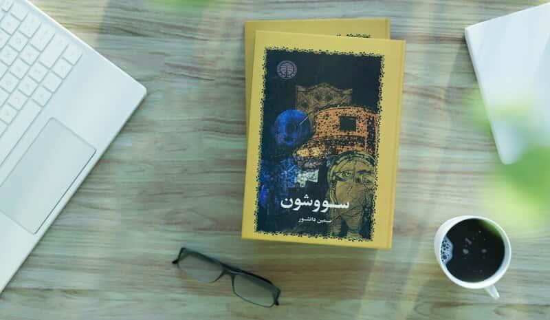 چرا رمان ایرانی میخوانیم؟ - چیکاو