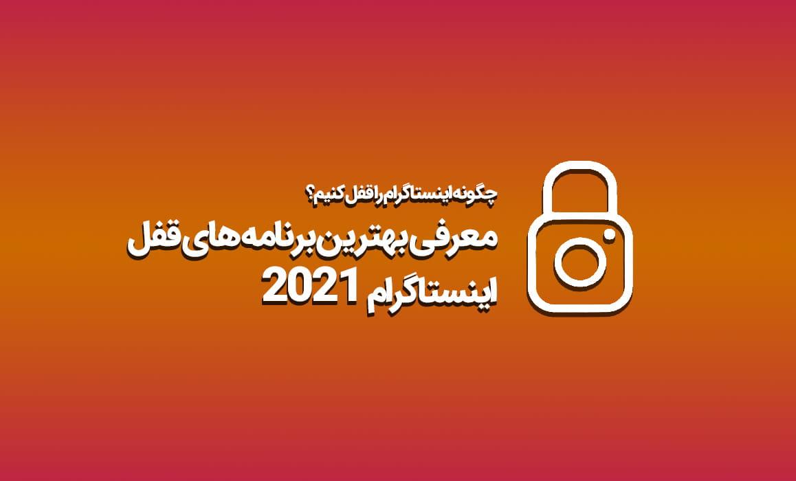 چگونه اینستاگرام را قفل کنیم؟ معرفی بهترین برنامه های قفل اینستاگرام در سال 2021 - چیکاو