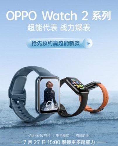 Oppo Watch 2 - چیکاو