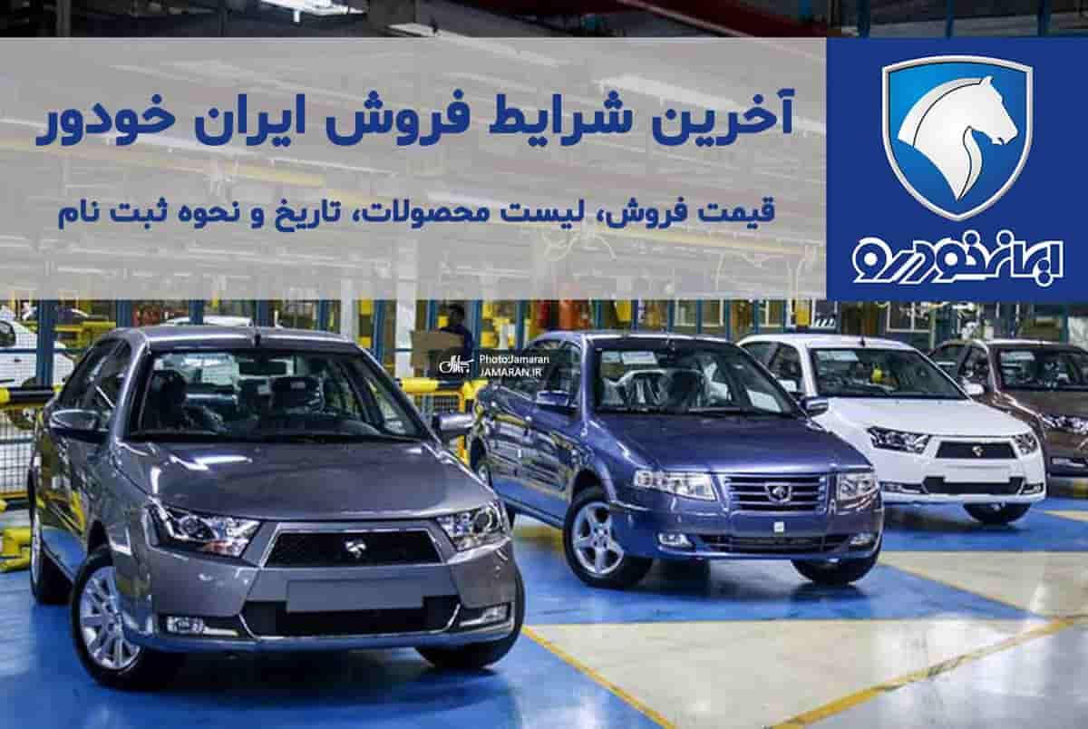 طرح پیش فروش 5 محصول ایران خودرو آغاز شد - چیکاو