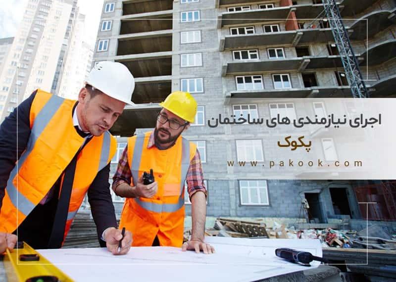 اجرای نیازمندی های صنعت ساختمان سازی با پکوک - چیکاو