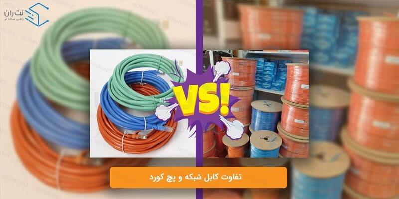 تفاوت پچ کورد و کابل شبکه - چیکاو