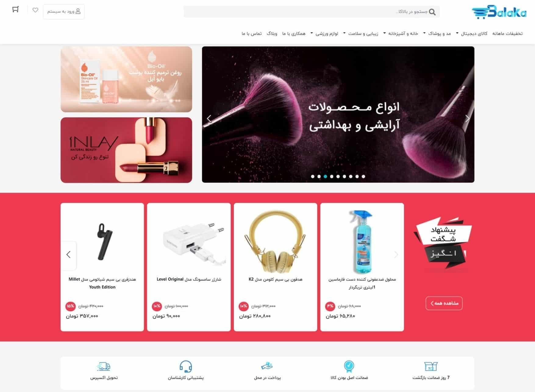 فروشگاه آنلاین لوازم خانگی بالاکا - چیکاو
