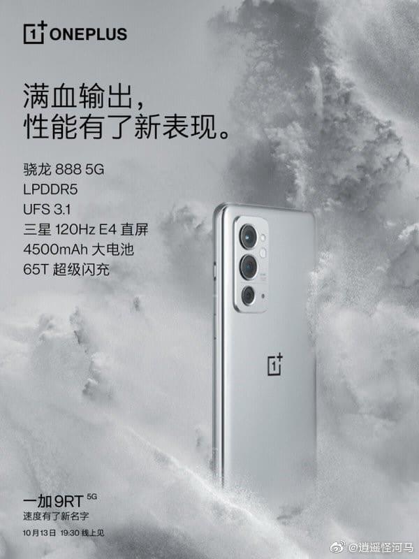 گوشی وان پلاس ۹ آر تی دارای وارپ شارژ ۶۵ تی و ۷ گیگابایت رم مجازی خواهد بود - چیکاو