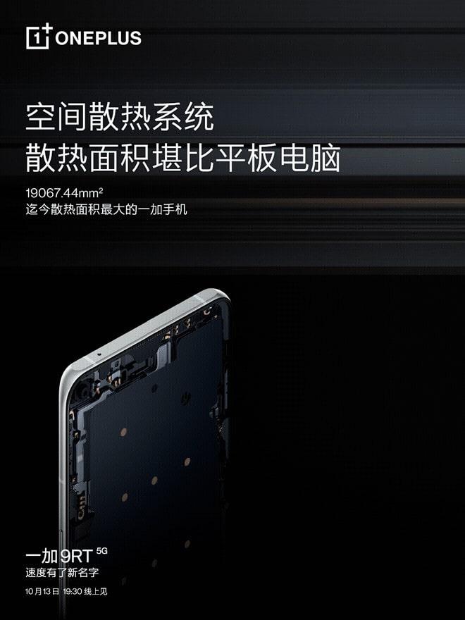 گوشی وان پلاس ۹ آر تی همچنین دارای سیستم خنک کننده بهبود یافته - چیکاو