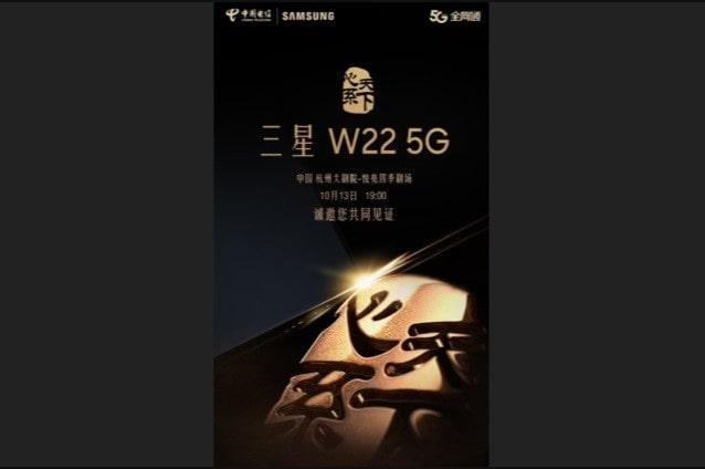 گوشی هوشمند تاشوی سامسونگ W22 5G در 13 اکتبر در چین عرضه می شود - چیکاو